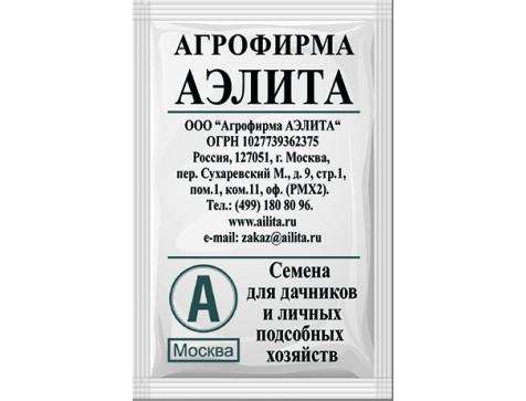 Базилик Крупнолистный (лидер) (Аэлита-агро) | Семена